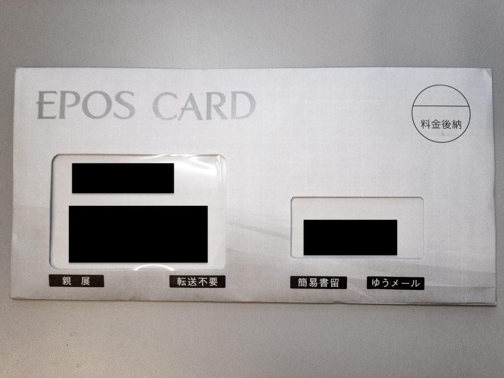カード カスタマーセンター エポス